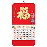 中国联通挂历